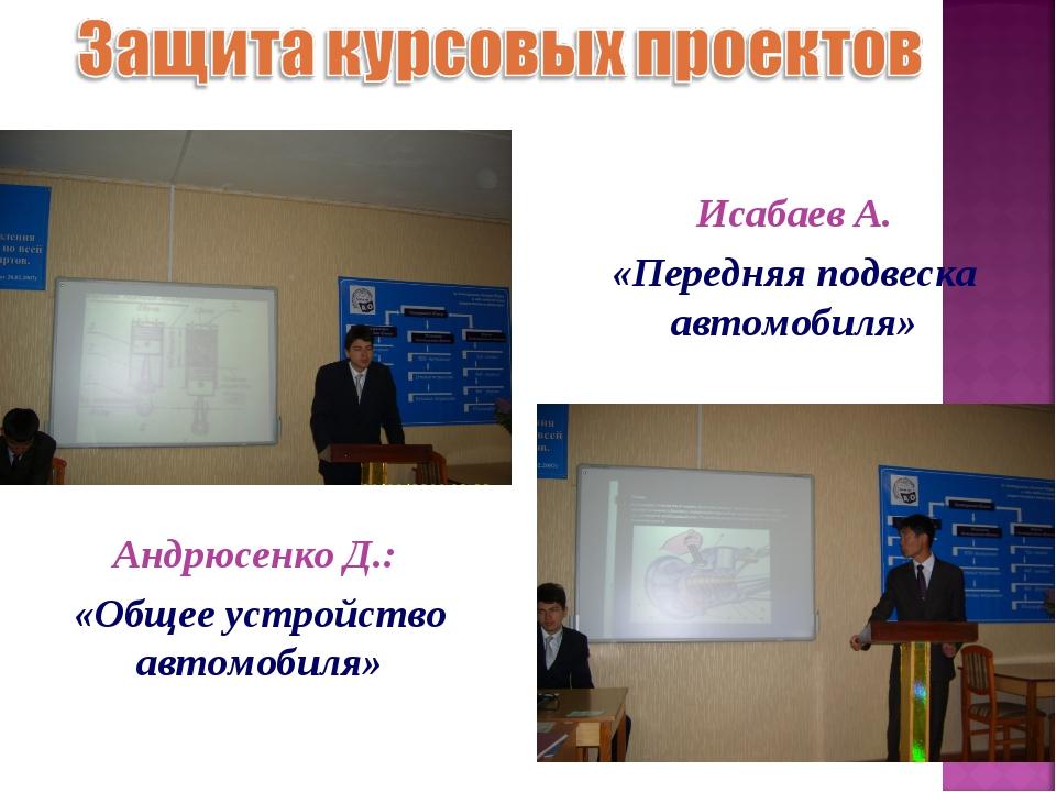 Андрюсенко Д.: «Общее устройство автомобиля» Исабаев А. «Передняя подвеска ав...