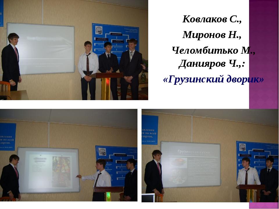 Ковлаков С., Миронов Н., Челомбитько М., Данияров Ч.,: «Грузинский дворик»