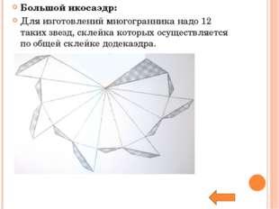 Большой икосаэдр: Для изготовлений многогранника надо 12 таких звезд, склейка