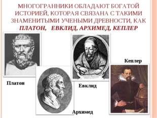 МНОГОГРАННИКИ ОБЛАДАЮТ БОГАТОЙ ИСТОРИЕЙ, КОТОРАЯ СВЯЗАНА С ТАКИМИ ЗНАМЕНИТЫМИ