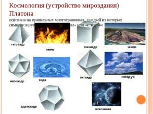 тетраэдр огонь икосаэдр вода октаэдр воздух гексаэдр земля додекаэдр вселенн
