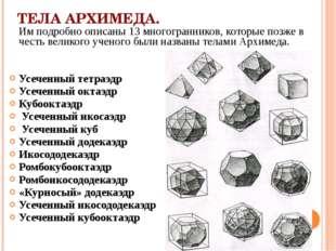 Им подробно описаны 13 многогранников, которые позже в честь великого ученог