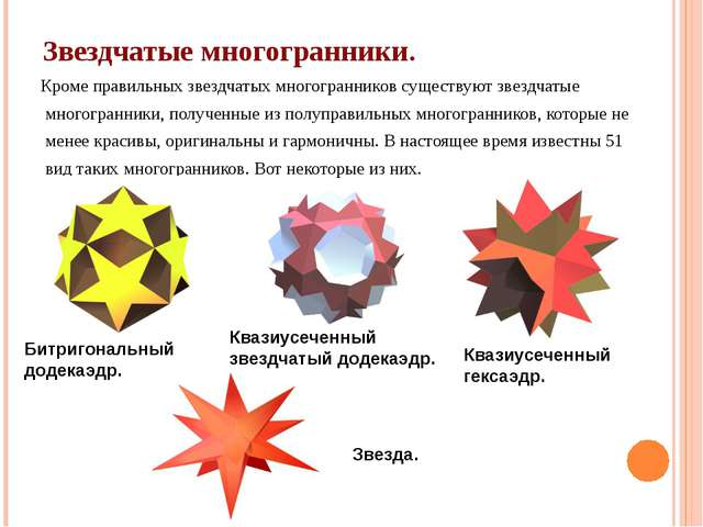 Звездчатые многогранники. Кроме правильных звездчатых многогранников существу...