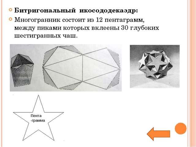 Битригональный икосододекаэдр: Многогранник состоит из 12 пентаграмм, между п...
