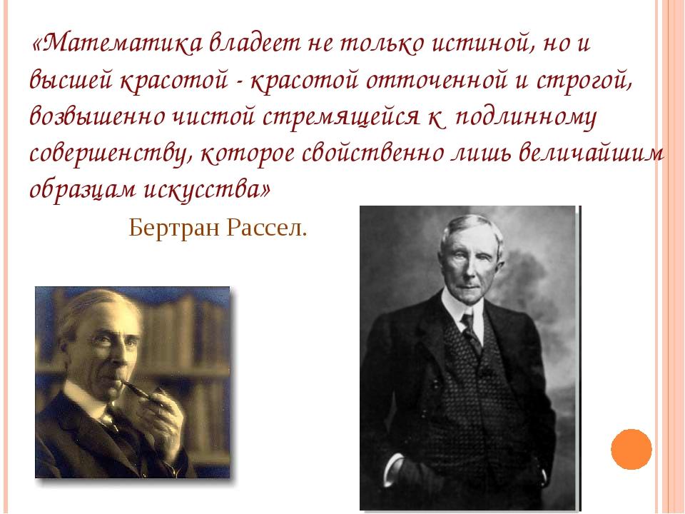 «Математика владеет не только истиной, но и высшей красотой - красотой отточ...