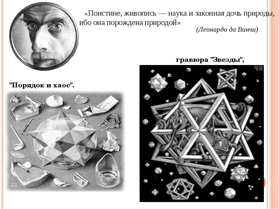 «Поистине, живопись — наука и законная дочь природы, ибо она порождена природ...