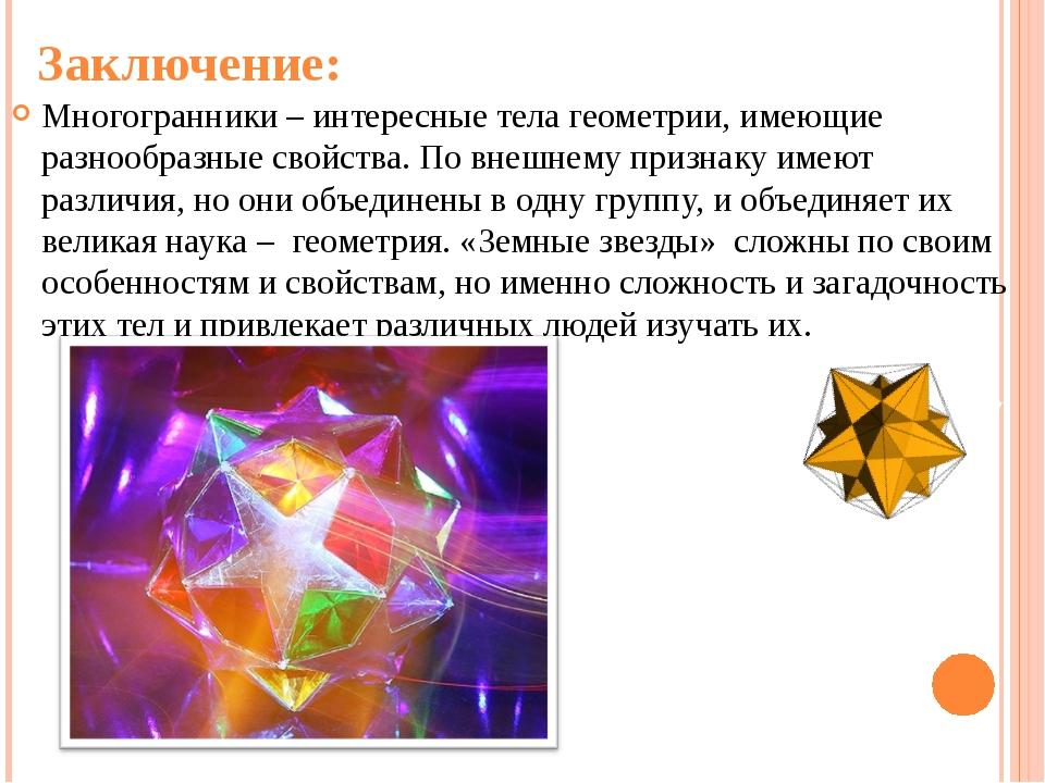Заключение: Многогранники – интересные тела геометрии, имеющие разнообразные...