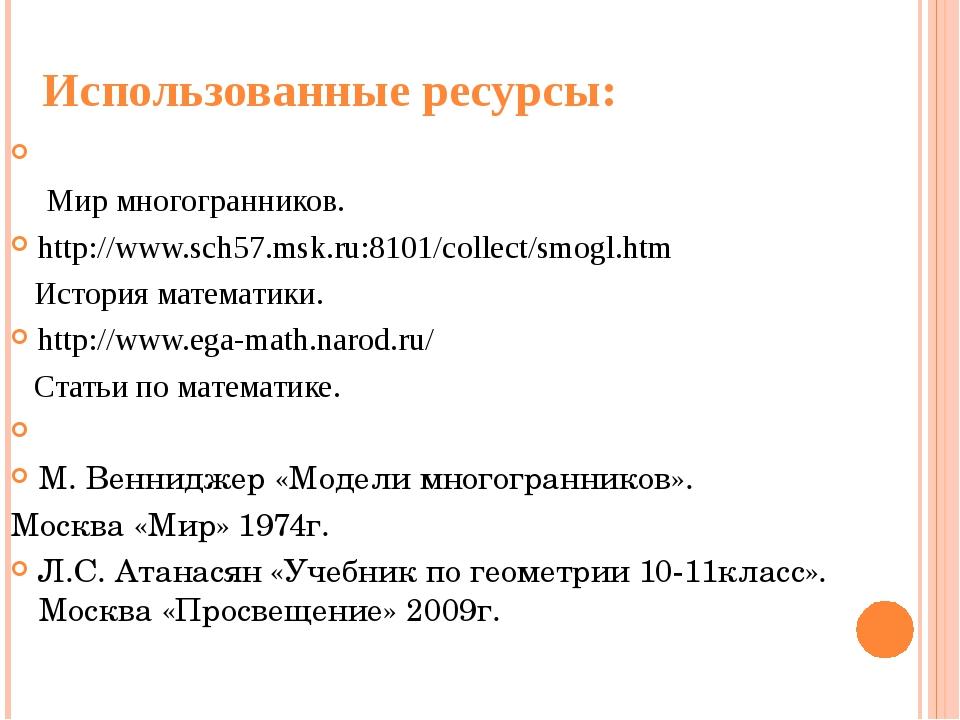 Использованные ресурсы: http://www.nips.riss-telecom.ru/poly/ Мир многогранни...