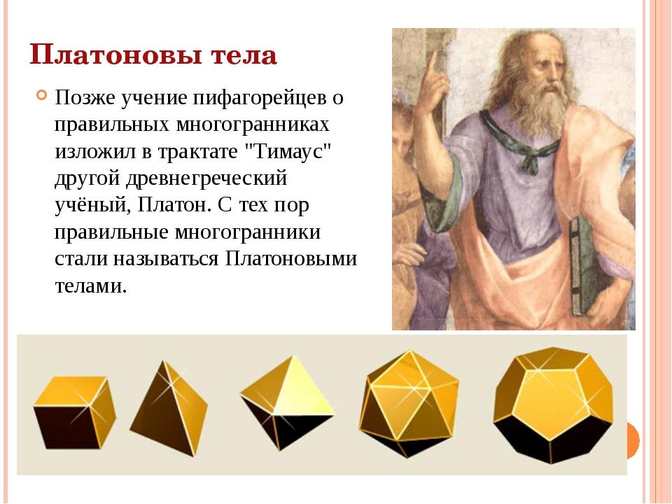Платоновы тела Позже учение пифагорейцев о правильных многогранниках изложил...