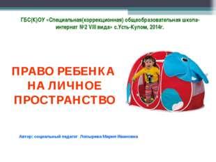 ГБС(К)ОУ «Специальная(коррекционная) общеобразовательная школа-интернат №2 Vl