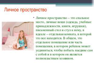 Личное пространство Личное пространство – это спальное место, личные вещи (од