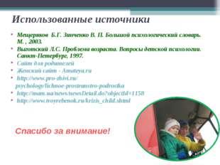 Использованные источники Мещеряков Б.Г. Зинченко В. П. Большой психологически