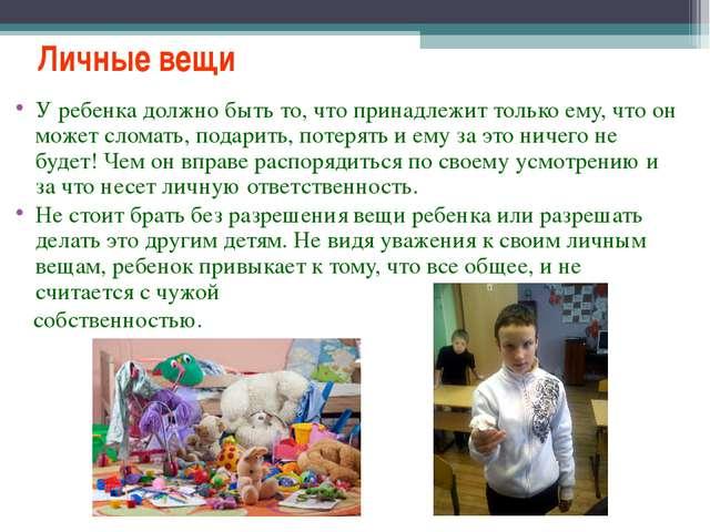 Личные вещи У ребенка должно быть то, что принадлежит только ему, что он може...
