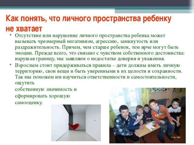 Как понять, что личного пространства ребенку не хватает Отсутствие или наруше...