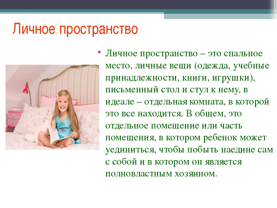 Личное пространство Личное пространство – это спальное место, личные вещи (од...