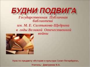 Государственная Публичная библиотека им. М. Е. Салтыкова-Щедрина в годы Велик