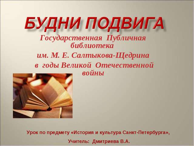 Государственная Публичная библиотека им. М. Е. Салтыкова-Щедрина в годы Велик...