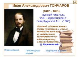 русский писатель, член - корреспондент Петербургской АН (1860). Иван Алексан