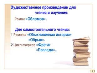 Художественное произведение для чтения и изучения: Роман «Обломов». Для самос