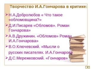 Творчество И.А.Гончарова в критике: Н.А.Добролюбов « Что такое «обломовщина?