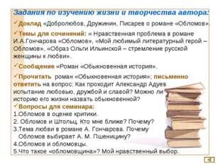 Задания по изучению жизни и творчества автора: Доклад «Добролюбов, Дружинин,