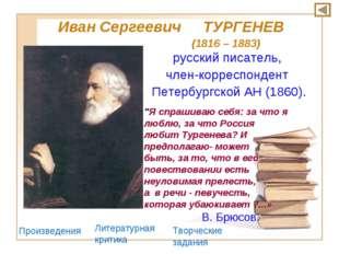 русский писатель, член-корреспондент Петербургской АН (1860). Иван Сергеевич