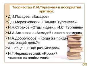 Творчество И.М.Тургенева в восприятии критики: Д.И.Писарев. «Базаров» Д.С.Мер
