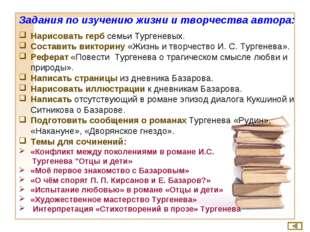 Задания по изучению жизни и творчества автора: Нарисовать герб семьи Тургенев