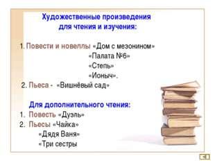 Художественные произведения для чтения и изучения: 1. Повести и новеллы «Дом