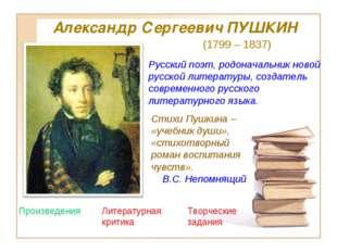 Александр Сергеевич ПУШКИН (1799 – 1837) Русский поэт, родоначальник новой ру