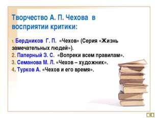 Творчество А. П. Чехова в восприятии критики: 1. Бердников Г. П. «Чехов» (Сер