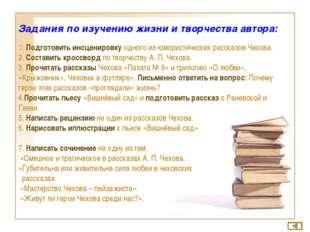 Задания по изучению жизни и творчества автора: 1. Подготовить инсценировку од