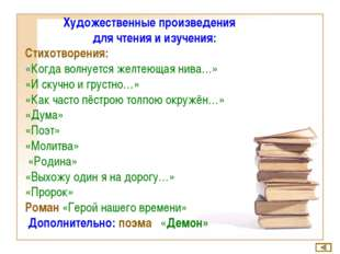 Художественные произведения для чтения и изучения: Стихотворения: «Когда вол