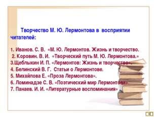 Творчество М. Ю. Лермонтова в восприятии читателей: 1. Иванов. С. В. «М. Ю.