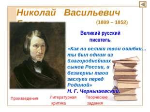 Великий русский писатель Николай Васильевич Гоголь (1809 – 1852) Произведения