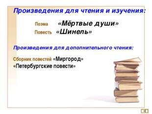 Произведения для чтения и изучения: Поэма «Мёртвые души» Повесть «Шинель» Про