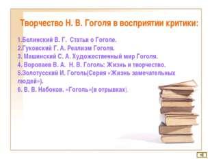 Творчество Н. В. Гоголя в восприятии критики: 1.Белинский В. Г. Статьи о Гог