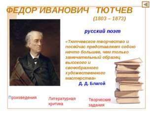 русский поэт «Тютчевское творчество и посейчас представляет собою нечто больш