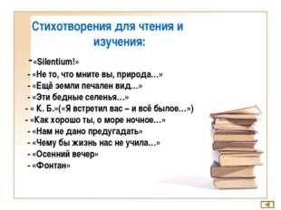Стихотворения для чтения и изучения: -«Silentium!» - «Не то, что мните вы, п