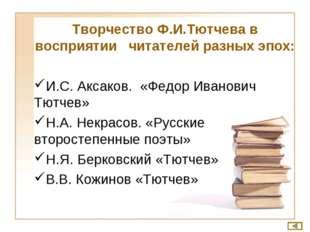 Творчество Ф.И.Тютчева в восприятии читателей разных эпох: И.С. Аксаков. «Фед