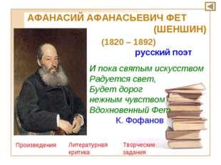 русский поэт И пока святым искусством Радуется свет, Будет дорог нежным чувс