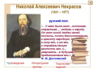 Николай Алексеевич Некрасов (1821 – 1877) русский поэт. Произведения Литерат