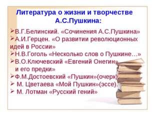 Литература о жизни и творчестве А.С.Пушкина: В.Г.Белинский. «Сочинения А.С.П