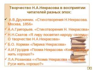 Творчество Н.А.Некрасова в восприятии читателей разных эпох: А.В.Дружинин. «С