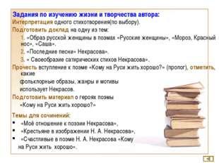 Задания по изучению жизни и творчества автора: Интерпретация одного стихотво
