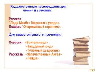 """Художественные произведения для чтения и изучения: Рассказ """"Леди Макбет Мцен"""