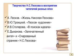 Творчество Н.С.Лескова в восприятии читателей разных эпох А. Лесков. «Жизнь Н