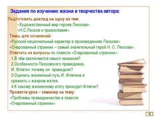 Задания по изучению жизни и творчества автора: Подготовить доклад на одну из