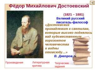 Фёдор Михайлович Достоевский (1821 – 1881) Великий русский писатель-философ «