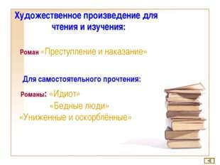 Художественное произведение для чтения и изучения: Роман «Преступление и нака